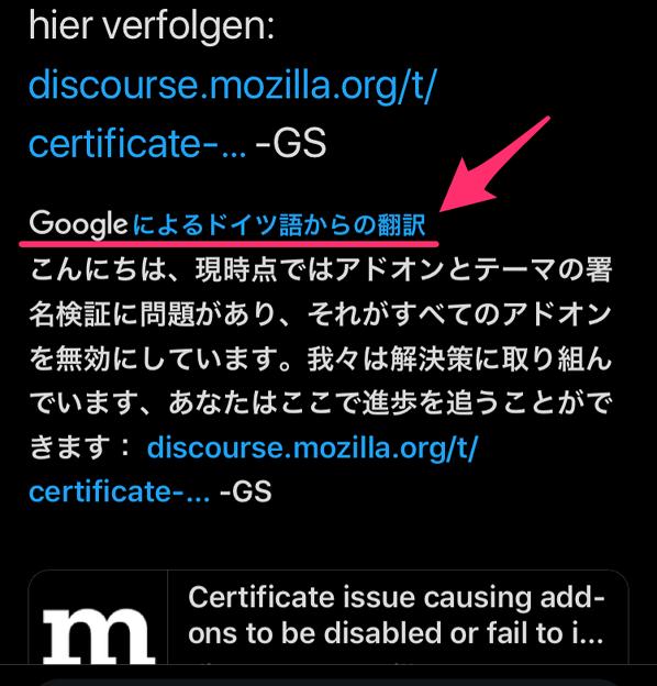 Twitter公式アプリ:翻訳サービスが「Bing」から「Google」に - 3