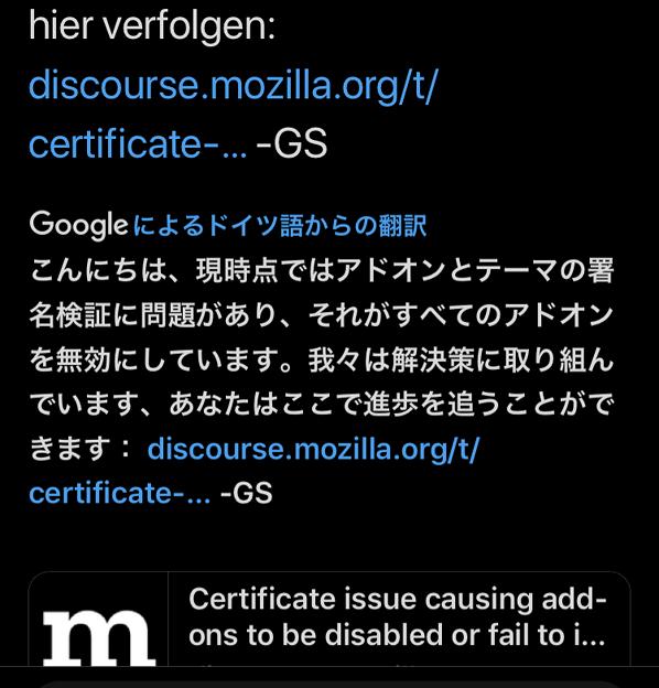 Twitter公式アプリ:翻訳サービスが「Bing」から「Google」に - 4