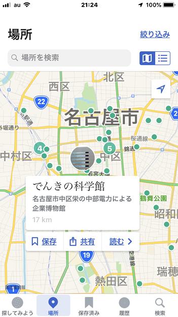 Wikipedia公式アプリ 6.2.2 No - 15:地図で特定エリアの項目を表示