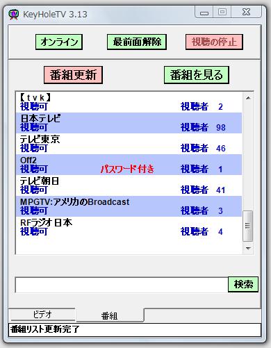 KeyHoleTVスクリーンショット - 1:番組選択