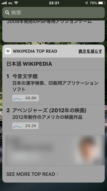 Wikipedia公式アプリ:通知センター・ウィジェット(トップリード、表示を増やす)