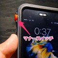 Photos: Catalyst Case for iPhone 6s No - 23:マナースイッチ部分