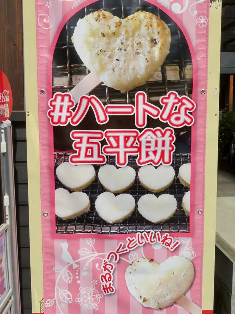 犬山城下町:ハート型の五平餅