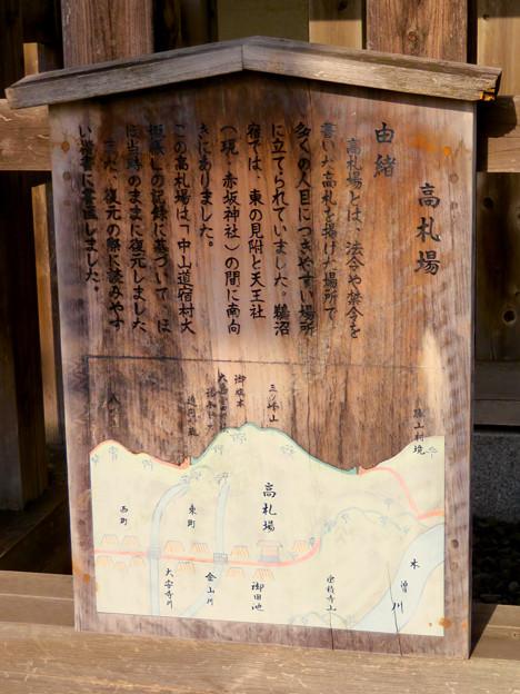 鵜沼宿 No - 9:高札場の説明