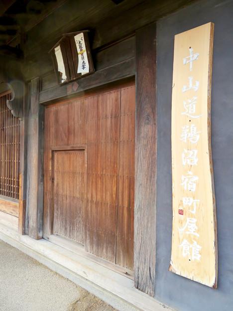 鵜沼宿 No - 19:旧武藤家住宅町家館入り口