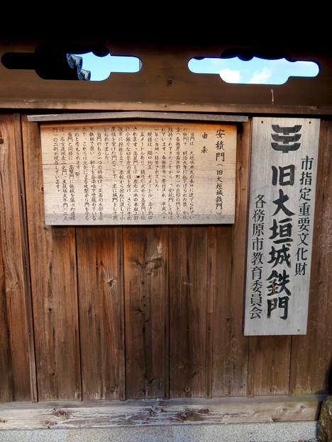 鵜沼宿 No - 28:町家館駐車場に移設された旧・大垣城鉄門(安積門)