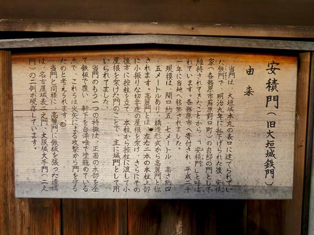 鵜沼宿 No - 29:町家館駐車場に移設された旧・大垣城鉄門(安積門)の説明