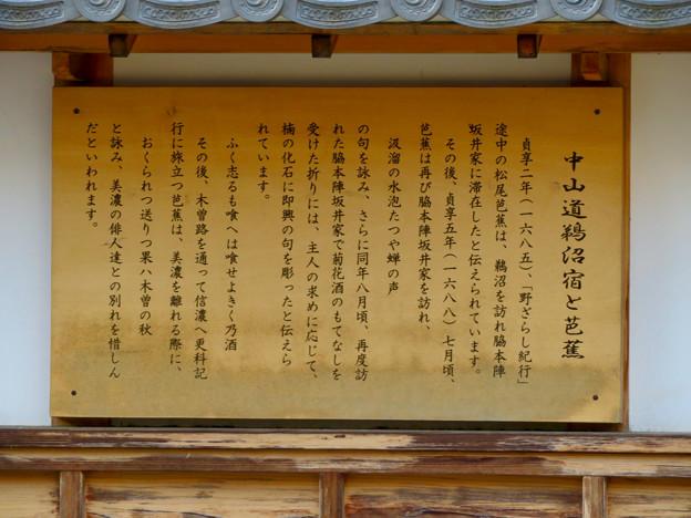 鵜沼宿 No - 39:鵜沼宿を訪れた芭蕉についての説明