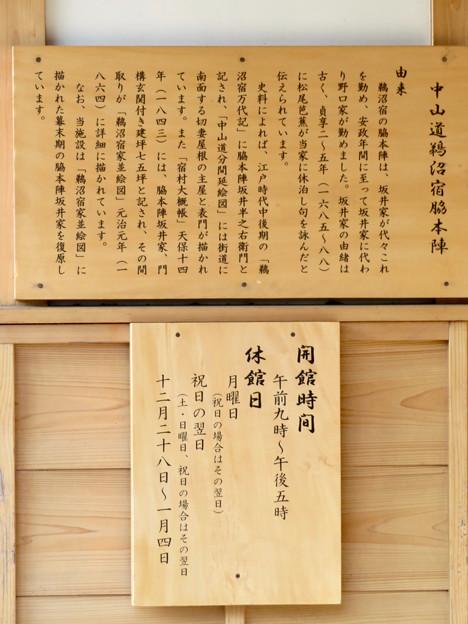 鵜沼宿 No - 44:脇本陣の説明と施設案内