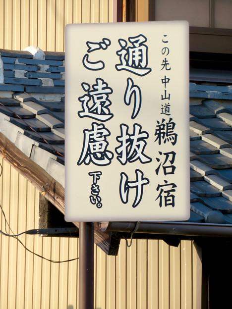 鵜沼宿 No - 64:「通り抜けご遠慮下さい」と書かれた看板