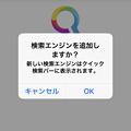 Photos: iOS版Firefox 17.2:検索エンジンの追加 - 2