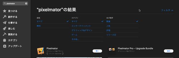macOS MojaveのMac AppStore:検索のフィルタリング
