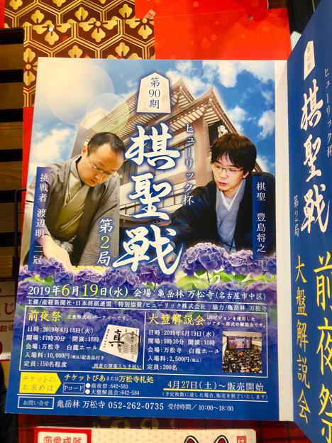 万松寺:2019年6月19日に行われる棋聖戦のポスター