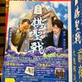 Photos: 万松寺:2019年6月19日に行われる棋聖戦のポスター