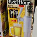 缶ビールを使ったビールサーバー - 3