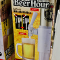 Photos: 缶ビールを使ったビールサーバー - 3