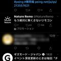 Photos: Nature Remoの1行Twitter広告が素晴らしい! - 2
