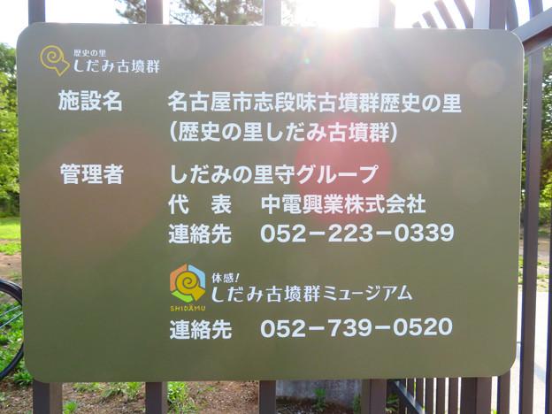 志段味古墳群 白鳥塚古墳 No - 20:入り口の柵の施設案内