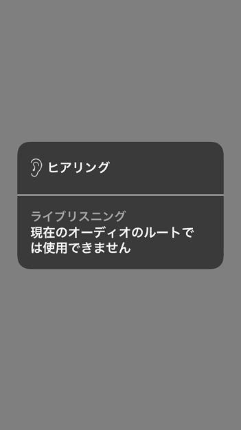 iOS 12:補聴器などで用いる「聴覚サポート」(コントロールセンター)