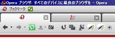 Opera 9のタブバーとアドレスバー