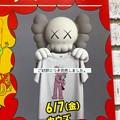 Photos: 「ユニクロ x KAWS」コラボTシャツ、春日井のお店でも売り切れ
