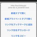 Photos: iOS版Firefox 17.3 No - 6:HTMLファイルのリンクを長押し