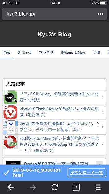 iOS版Firefox 17.3 No - 8:HTMLファイル(WEBページ)をダウンロード(ダウンロード完了)
