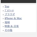 Photos: iOS版Firefox 17.3 No - 9:ダウンロード完了したHTMLファイル(WEBページ)は機内モードでも表示可能