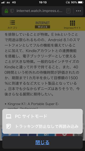 iOS版Firefox 17.3 No - 2:更新ボタン長押しで表示されるメニュー