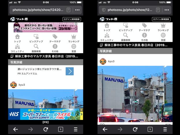 iOS版Firefox 17.3:トラッキング防止機能で広告をブロック - 2(オン・オフ時)