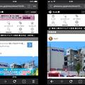 Photos: iOS版Firefox 17.3:トラッキング防止機能で広告をブロック - 2(オン・オフ時)