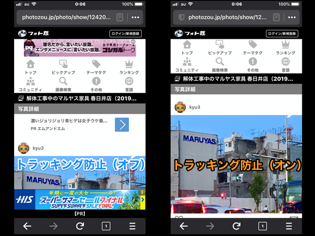 iOS版Firefox 17.3:トラッキング防止機能で広告をブロック - 3(オン・オフ時)