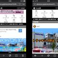 Photos: iOS版Firefox 17.3:トラッキング防止機能で広告をブロック - 3(オン・オフ時)