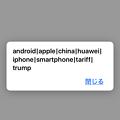 Photos: iOS版SafariでEngadgetの記事開いたら表示された変なアラート