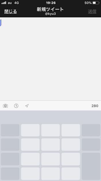 iOS 12の日本語かなキーボード - 3:スペース長押しでカーソル移動モード中(Ecchofon)