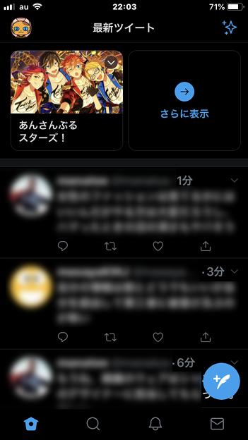 Twitter公式アプリ:TL最上部にライブ以外の情報も通知!? - 1