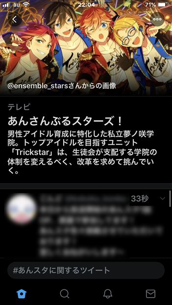 Twitter公式アプリ:TL最上部にライブ以外の情報も通知!? - 5