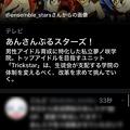 Photos: Twitter公式アプリ:TL最上部にライブ以外の情報も通知!? - 5