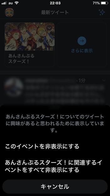 Twitter公式アプリ:TL最上部にライブ以外の情報も通知!? - 3(非表示メニュー)