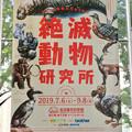 Photos: 名古屋市科学館「絶滅動物研究所」展 No - 2:巨大ポスター