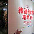 Photos: 名古屋市科学館「絶滅動物研究所」展 No - 3:展示室入り口