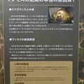 Photos: 名古屋市科学館「絶滅動物研究所」展 No - 16:マンモスの説明(絶滅理由について)
