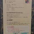 Photos: 名古屋市科学館「絶滅動物研究所」展 No - 37:リョコウバトの説明