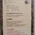 名古屋市科学館「絶滅動物研究所」展 No - 69:トキの説明