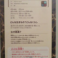 Photos: 名古屋市科学館「絶滅動物研究所」展 No - 69:トキの説明