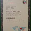 Photos: 名古屋市科学館「絶滅動物研究所」展 No - 112:コアジサイの説明
