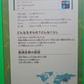 Photos: 名古屋市科学館「絶滅動物研究所」展 No - 145:ユキヒョウの説明
