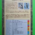 名古屋市科学館「絶滅動物研究所」展 No - 148:ペンギンの絶滅危機について