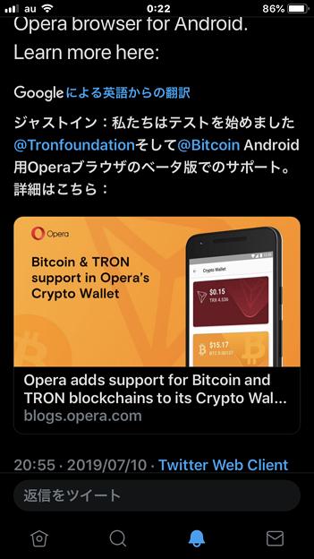 OperaがAndroid版のベータでビットコインサポートのツイート