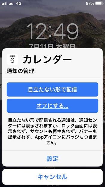 iOS 12:カレンダー通知の通知方式の変更画面